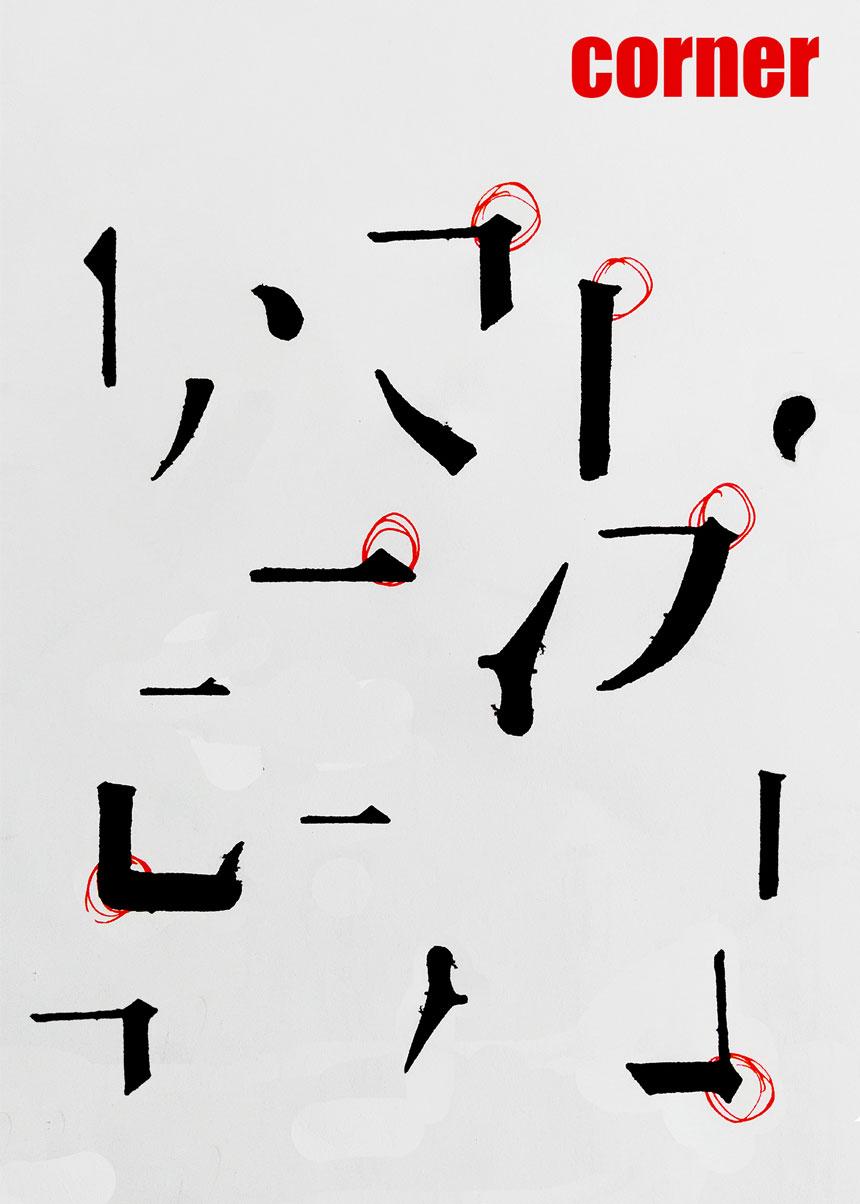 yong_qian_blank_poster_corner