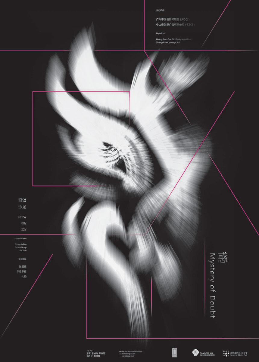 Zhang_Yulian_Blank_Poster_Shape_3